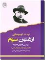 خرید کتاب سومین قانون اندیشه - ارغنون سوم از: www.ashja.com - کتابسرای اشجع