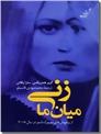خرید کتاب زنی میان ما از: www.ashja.com - کتابسرای اشجع