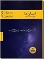 خرید کتاب انسان ها هیچ جا خانه نمی شود از: www.ashja.com - کتابسرای اشجع