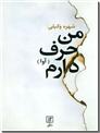 خرید کتاب من حرف دارم از: www.ashja.com - کتابسرای اشجع