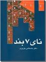 خرید کتاب نای 7 بند - نای هفت بند از: www.ashja.com - کتابسرای اشجع