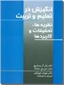 خرید کتاب انگیزش در تعلیم و تربیت از: www.ashja.com - کتابسرای اشجع