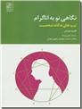 خرید کتاب نگاهی نو به اناگرام از: www.ashja.com - کتابسرای اشجع