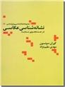 خرید کتاب نشانه شناسی عکاسی در جستجوی نمایه از: www.ashja.com - کتابسرای اشجع
