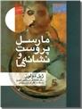 خرید کتاب مارسل پروست و نشانه ها از: www.ashja.com - کتابسرای اشجع