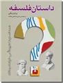 خرید کتاب داستان فلسفه از: www.ashja.com - کتابسرای اشجع