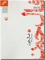 خرید کتاب فال خون از: www.ashja.com - کتابسرای اشجع