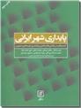 خرید کتاب پایداری شهر ایرانی از: www.ashja.com - کتابسرای اشجع