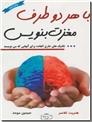 خرید کتاب با هر دو طرف مغزت بنویس از: www.ashja.com - کتابسرای اشجع