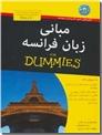 خرید کتاب مبانی زبان فرانسه از: www.ashja.com - کتابسرای اشجع