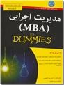 خرید کتاب مدیریت اجرایی MBA از: www.ashja.com - کتابسرای اشجع