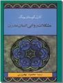 خرید کتاب مشکلات روانی انسان مدرن - یونگ از: www.ashja.com - کتابسرای اشجع