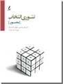 خرید کتاب تئوری انتخاب - علی صاحبی از: www.ashja.com - کتابسرای اشجع