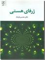 خرید کتاب ژرفای هستی از: www.ashja.com - کتابسرای اشجع