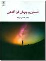 خرید کتاب انسان و جهان فرا آگاهی از: www.ashja.com - کتابسرای اشجع