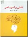 خرید کتاب تاملی بر اسرار ذهن از: www.ashja.com - کتابسرای اشجع