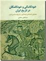 خرید کتاب خودکامگی و خودکامگان در تاریخ ایران از: www.ashja.com - کتابسرای اشجع