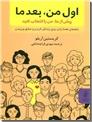 خرید کتاب اول من بعد ما از: www.ashja.com - کتابسرای اشجع