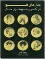 خرید کتاب مدل های مو در گذر پنج هزار سال از: www.ashja.com - کتابسرای اشجع
