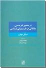 خرید کتاب در حضور امر حسی از: www.ashja.com - کتابسرای اشجع