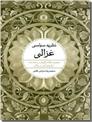 خرید کتاب نظریه سیاسی غزالی از: www.ashja.com - کتابسرای اشجع