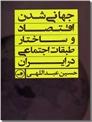 خرید کتاب جهانی شدن اقتصاد و ساختار طبقات اجتماعی در ایران از: www.ashja.com - کتابسرای اشجع