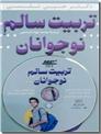 خرید کتاب تربیت سالم نوجوانان - همراه با CD از: www.ashja.com - کتابسرای اشجع