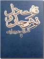 خرید کتاب قوت دل و نوش جان از: www.ashja.com - کتابسرای اشجع