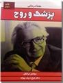 خرید کتاب پزشک و روح از: www.ashja.com - کتابسرای اشجع
