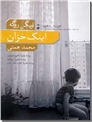 خرید کتاب اینک خزان از: www.ashja.com - کتابسرای اشجع