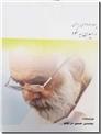 خرید کتاب عشق چهارده وادی برای رسیدن به خود از: www.ashja.com - کتابسرای اشجع