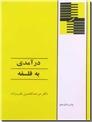 خرید کتاب درآمدی بر فلسفه از: www.ashja.com - کتابسرای اشجع