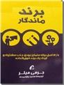 خرید کتاب برند ماندگار از: www.ashja.com - کتابسرای اشجع