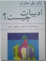 خرید کتاب ادبیات چیست؟ از: www.ashja.com - کتابسرای اشجع