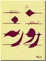 خرید کتاب روزنه - مجموعه اشعار محمدکاظم کاظمی از: www.ashja.com - کتابسرای اشجع
