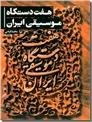 خرید کتاب هفت دستگاه موسیقی ایران از: www.ashja.com - کتابسرای اشجع