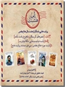 خرید کتاب مجموعه هشت نامه از: www.ashja.com - کتابسرای اشجع