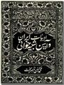 خرید کتاب ادبیات ایران و ایین شبیه خوانی از: www.ashja.com - کتابسرای اشجع