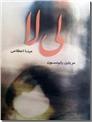 خرید کتاب لی لا از: www.ashja.com - کتابسرای اشجع