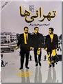 خرید کتاب تهرانی ها از: www.ashja.com - کتابسرای اشجع