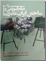 خرید کتاب نظام آموزشی و ساختن ایران مدرن از: www.ashja.com - کتابسرای اشجع