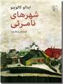 خرید کتاب شهرهای نامرئی از: www.ashja.com - کتابسرای اشجع