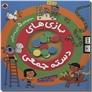 خرید کتاب بازی های دسته جمعی از: www.ashja.com - کتابسرای اشجع