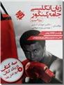 خرید کتاب زبان انگلیسی جامع کنکور - اناری از: www.ashja.com - کتابسرای اشجع