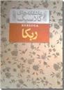 خرید کتاب ربکا از: www.ashja.com - کتابسرای اشجع