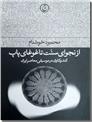 خرید کتاب از نجوای سنت تا غوغای پاپ از: www.ashja.com - کتابسرای اشجع
