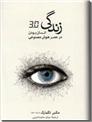 خرید کتاب زندگی 3.0   هوش مصنوعی از: www.ashja.com - کتابسرای اشجع