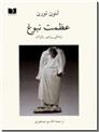خرید کتاب عظمت نبوغ از: www.ashja.com - کتابسرای اشجع