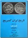 خرید کتاب تاریخ ایران کمبریج، سلجوقیان از: www.ashja.com - کتابسرای اشجع