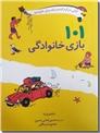 خرید کتاب 101 بازی خانوادگی از: www.ashja.com - کتابسرای اشجع